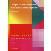都市計画の思想と場所―日本近現代都市計画史ノート [単行本]