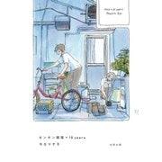 センネン画報+10years [コミック]