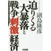 """迫りくる大暴落と戦争""""刺激""""経済(ウォー・ブースト・エコノミー) [単行本]"""