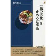 「腸の老化」を止める食事術(青春新書INTELLIGENCE) [新書]