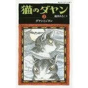 猫のダヤン〈2〉ダヤンとジタン(静山社ペガサス文庫) [新書]
