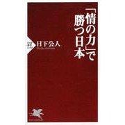 「情の力」で勝つ日本(PHP新書 1140) [新書]