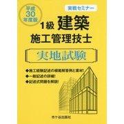 実戦セミナー 1級建築施工管理技士実地試験〈平成30年度版〉 [単行本]