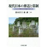現代日本の葬送と墓制―イエ亡き時代の死者のゆくえ [単行本]
