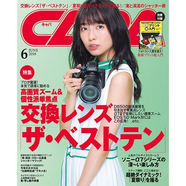 CAPA (キャパ) 2018年 06月号 [雑誌]