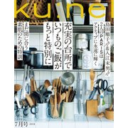 ku:nel (クウネル) 2018年 07月号 [雑誌]
