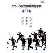 クラーク記念国際高等学校 by AERA (AERAムック) [ムック・その他]