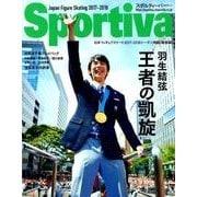 Sportiva 羽生結弦 王者の凱旋(集英社ムック) [ムック・その他]