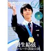 フィギュアスケートLife Vol.14 (扶桑社ムック) [ムック・その他]
