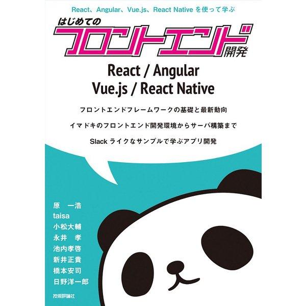はじめてのフロントエンド開発-React、Angular、Vue.js、React Nativeを使って学ぶ [単行本]