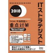 ITストラテジスト「専門知識+午後問題」の重点対策 2018(情報処理技術者試験対策書) [単行本]
