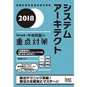 システムアーキテクト「専門知識+午後問題」の重点対策 201(情報処理技術者試験対策書) [単行本]