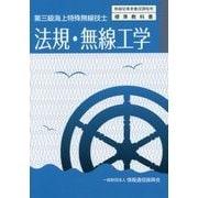 無線従事者養成課程用標準教科書 第三級海上特殊無線技士 法規・無線工学 4版 [単行本]