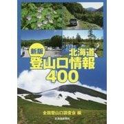 北海道登山口情報400 新版 [単行本]