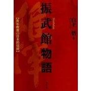 振武館物語-青年教育の日本的伝統 [単行本]