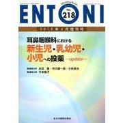 ENTONI No.218-Monthly Book [単行本]