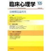 臨床心理学 Vol.18No.3 [単行本]
