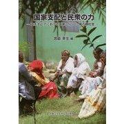 国家支配と民衆の力-エチオピアにおける国家・NGO・草の根社会 [単行本]
