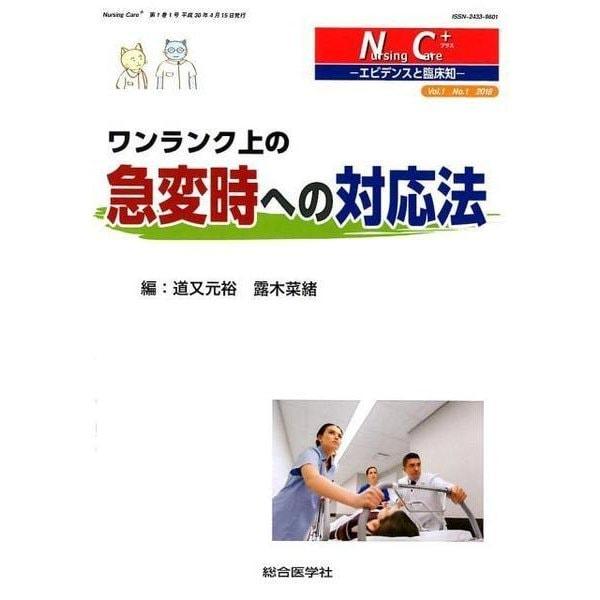 Nursing care+ Vol.1 No.1(2018-エビデンスと臨床知 ワンランク上の急変時への対応法) [単行本]