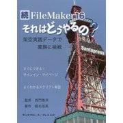 続FileMaker 16-それはどうやるの? [単行本]