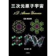 三次元原子宇宙 [単行本]
