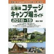 北海道コテージ&キャンプ場ガイド〈2018-19〉 [単行本]