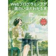 Webプログラミングが面白いほどわかる本―環境構築からWebサービスの作成まで、はじめからていねいに N高校のプログラミング教育 [単行本]