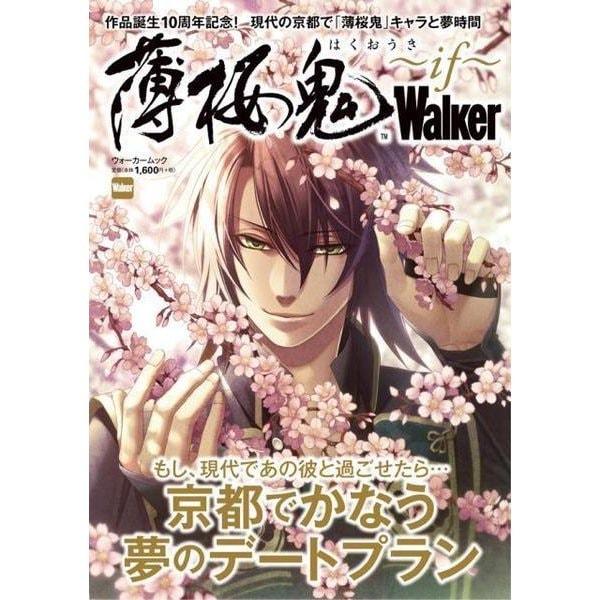 薄桜鬼Walker~if~ ウォーカームック (ウォーカームック) [ムックその他]