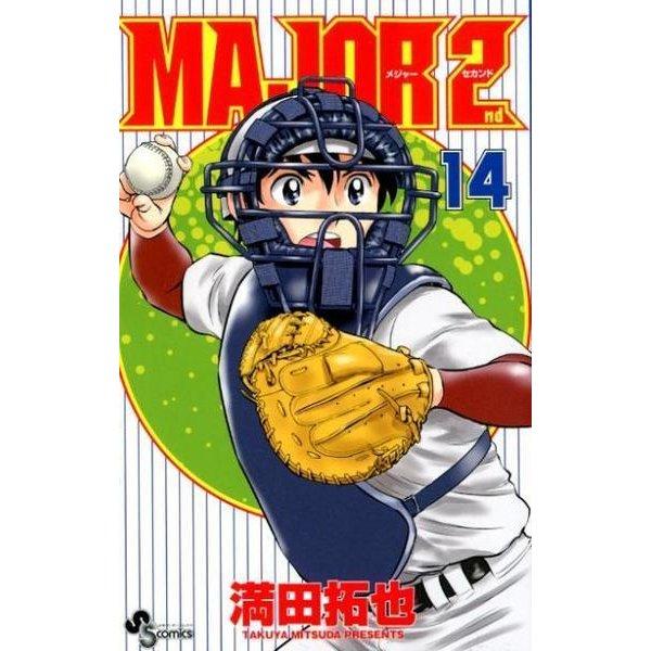 MAJOR 2nd(メジャーセカンド) 14 (少年サンデーコミックス) [コミック]