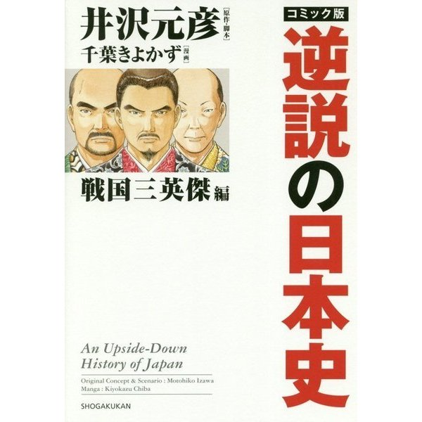 コミック版 逆説の日本史―戦国三英傑編 [単行本]