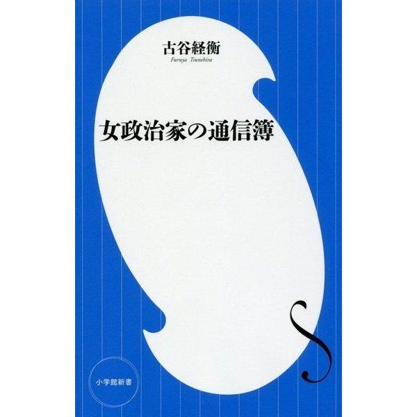 女政治家の通信簿(小学館新書) [新書]