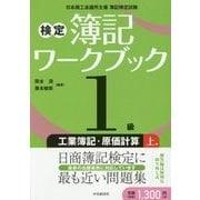 検定簿記ワークブック/1級工業簿記・原価計算 上巻 [全集叢書]