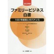 ファミリービジネス白書【2018年版】-100年経営とガバナンス [単行本]