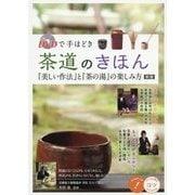 DVDで手ほどき 茶道のきほん 「美しい作法」と「茶の湯」の楽しみ方 新版 [単行本]