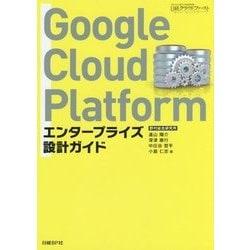 Google Cloud Platform エンタープライズ設計ガイド [単行本]
