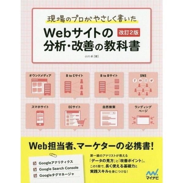 現場のプロがやさしく書いたWebサイトの分析・改善の教科書 改訂2版 [単行本]
