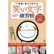 感謝と喜びが伝わる「笑い文字」練習帳 [単行本]