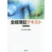 全経簿記テキスト 基礎編 [単行本]