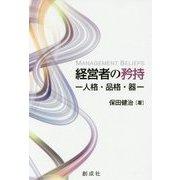経営者の矜持―人格・品格・器 [単行本]