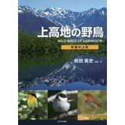 上高地の野鳥 増補改訂版 [図鑑]