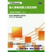 個人情報保護士認定試験実物形式問題集〈Vol.5〉 [単行本]