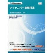マイナンバー実務検定 実物形式問題集〈Vol.3〉 [単行本]