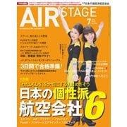 AIR STAGE (エア ステージ) 2018年 07月号 [雑誌]