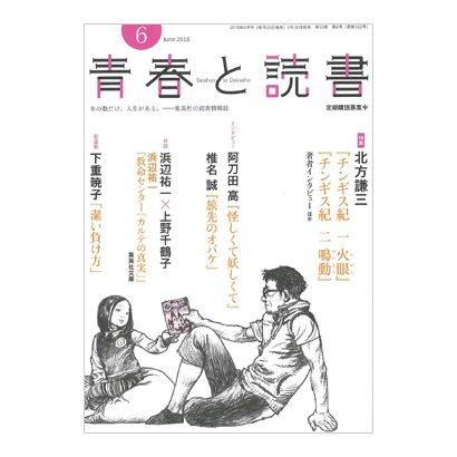 ヨドバシ.com - 青春と読書 2018...