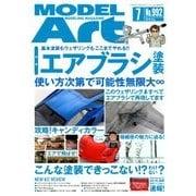 MODEL Art (モデル アート) 2018年 07月号 [雑誌]