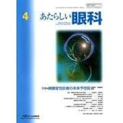 あたらしい眼科 Vol.35No.4 [単行本]