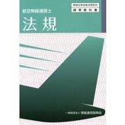 航空無線通信士 法規 5版 (無線従事者養成課程用標準教科書) [単行本]