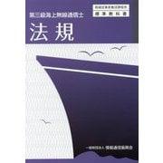 第三級海上無線通信士 法規 4版 (無線従事者養成課程用標準教科書) [単行本]