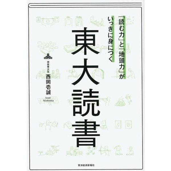 「読む力」と「地頭力」がいっきに身につく東大読書 [単行本]