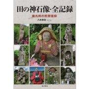 田の神石像・全記録―南九州の民間信仰 [単行本]
